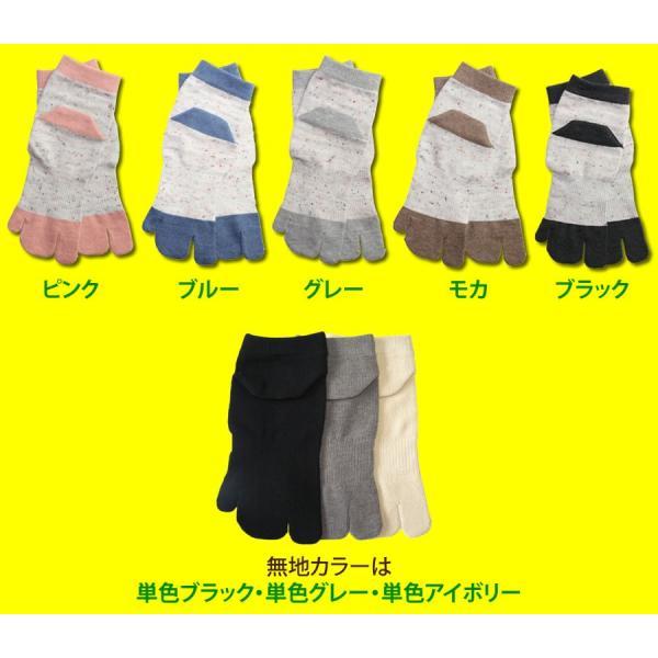 三本指靴下 ロークルー丈 サポーター たびソックス 外反母趾 レディース メンズ|hakigokochi-sore|02