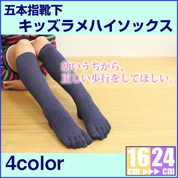 5本指 キッズラメハイソックス キッズ レディース 消臭 外反母趾|hakigokochi-sore