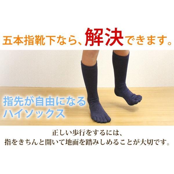 5本指 キッズラメハイソックス キッズ レディース 消臭 外反母趾|hakigokochi-sore|04