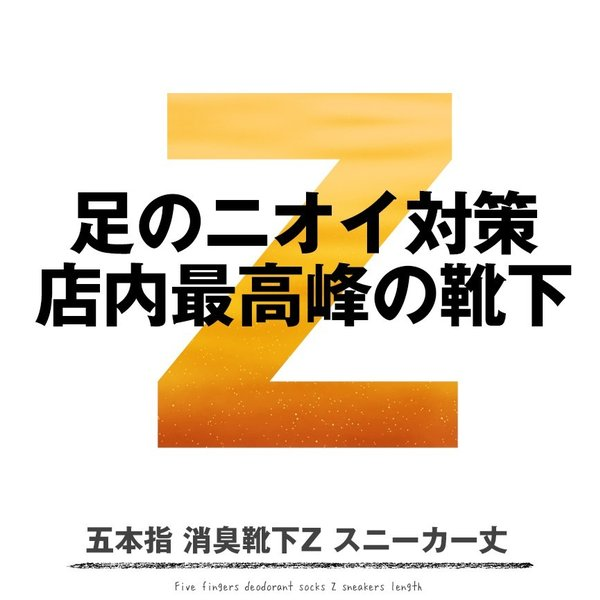 五本指 消臭靴下Z スニーカー丈 キッズ  メンズ  レディース 子ども 靴下 ソックス |hakigokochi-sore|02