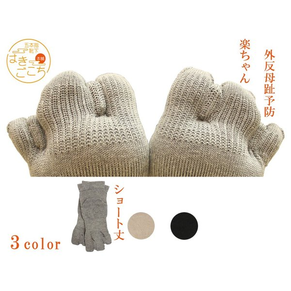 【日本製】《楽ちゃん(ショート丈)》 三本指  外反母趾 予防 サポーター |hakigokochi-sore