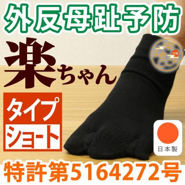 【日本製】《楽ちゃん(ショート丈)》 三本指  外反母趾 予防 サポーター |hakigokochi-sore|02