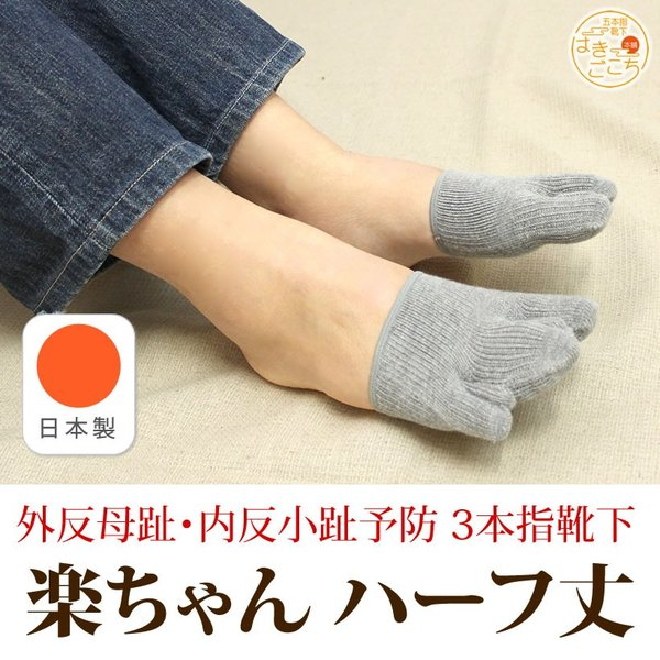 【日本製】《楽ちゃん(ハーフ丈)》外反母趾 矯正サポート 3本指靴下 靴下 レディース|hakigokochi-sore