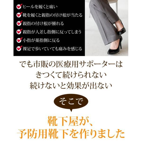 【日本製】《楽ちゃん(ハーフ丈)》外反母趾 矯正サポート 3本指靴下 靴下 レディース|hakigokochi-sore|02