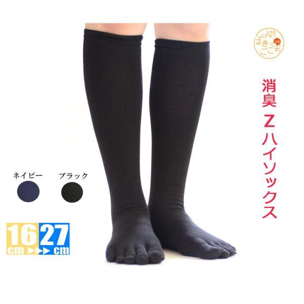 消臭靴下Z5本指ハイソックスレディースキッズメンズ靴下五本指靴下消臭蒸れ子供日本製入園入学
