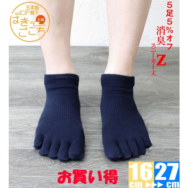 日本製5足組お得五本指消臭靴下Zキッズメンズレディース靴下5本指ソックスキッズくるぶし入園入学強力消臭強烈臭い悩みギフト