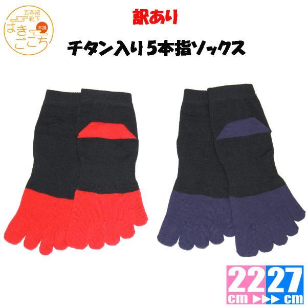 訳ありチタン入り5本指ソックス日本製レディースメンズジュニアキッズ5本指靴下五本指靴下