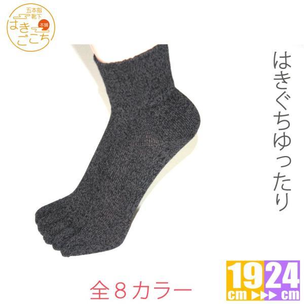5本指靴下履き口ゆったりソックスレディース日本製暖かい冷え取り婦人無地五本指靴下