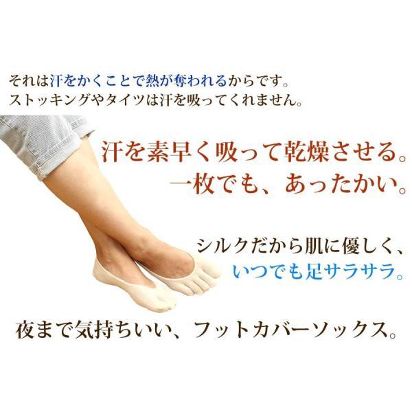 肌シルク 5本指フットカバーソックス キッズ レディース メンズ 消臭 水虫 靴下 |hakigokochi-sore|03