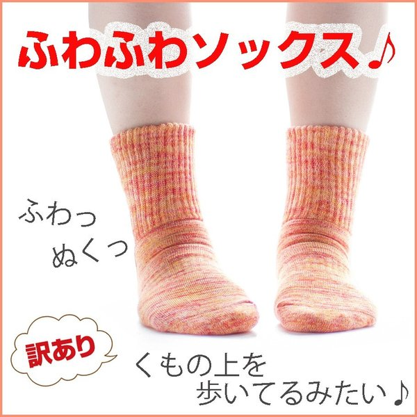 訳あり ふわふわマーブルソックス|hakigokochi-sore