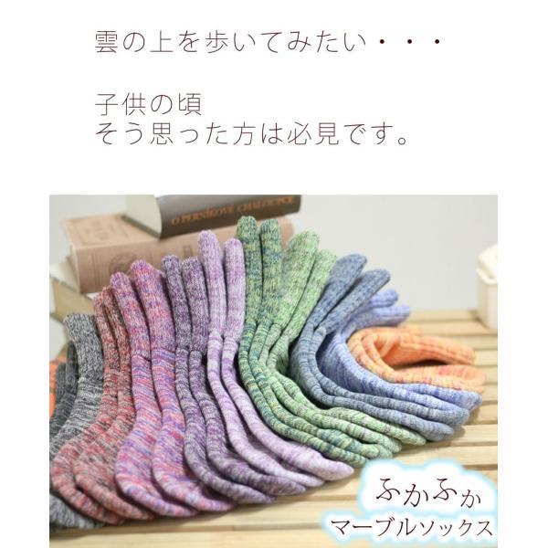 訳あり ふわふわマーブルソックス|hakigokochi-sore|02