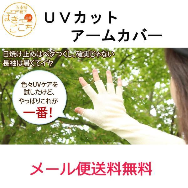 UVカット アームカバー ロング|hakigokochi-sore
