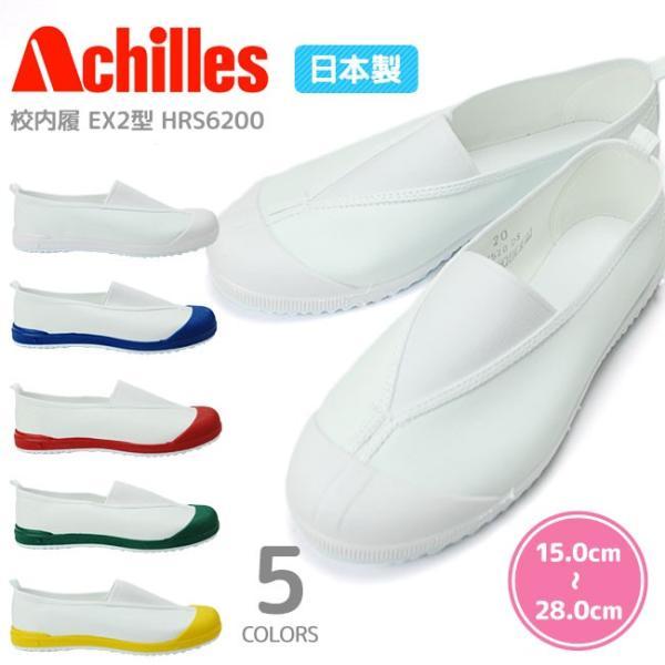 アキレス 上履き 校内履 EX2型 HRS6200 日本製|hakimonohiroba