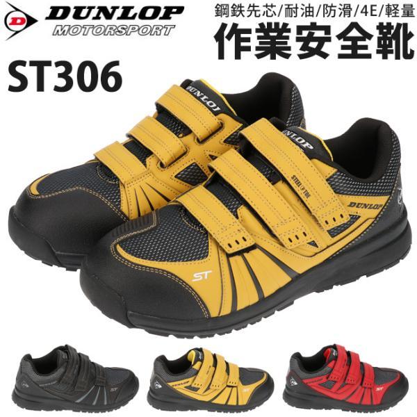 ダンロップ 安全靴 マグナムST ST306 耐油 防滑 鋼鉄先芯 ベルクロ メンズ 軽量 セーフティーシューズ マジックテープ 作業靴 JF-S規格 普通作業靴S級 20FW08