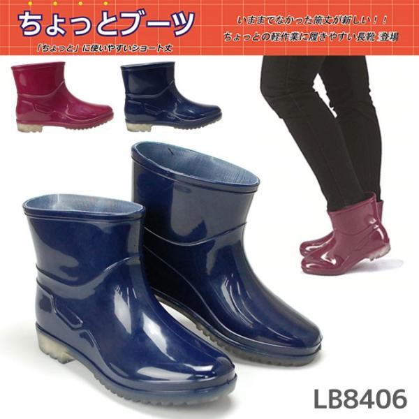 レディース レインブーツ LB8406 ちょっとブーツ 長靴