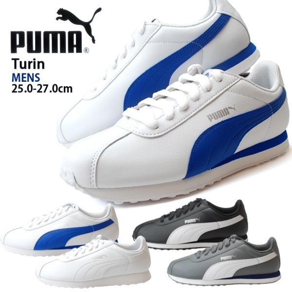 在庫限り プーマ メンズスニーカー チューリン 360116 PUMA Turin 01 05 18 19 17FW08|hakimonohiroba