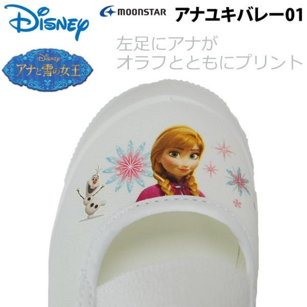 ディズニー アナと雪の女王 アナユキバレー 01 うわばき 上履き|hakimonohiroba|04