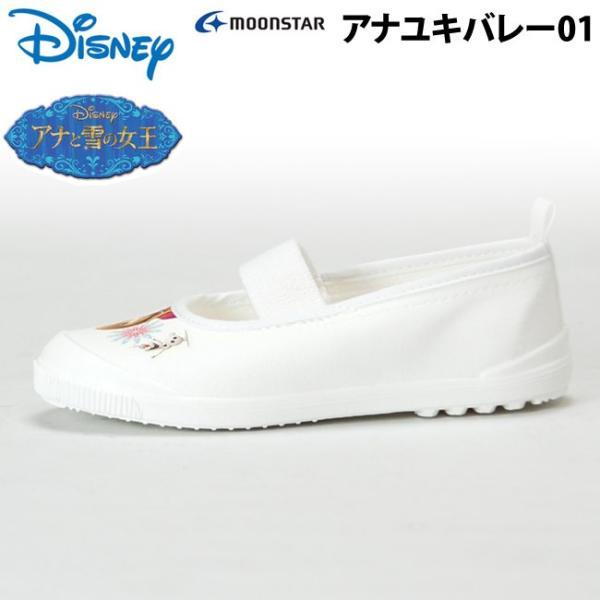 ディズニー アナと雪の女王 アナユキバレー 01 うわばき 上履き|hakimonohiroba|06