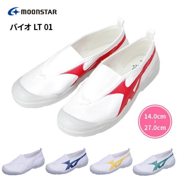 足の健康と地球環境に配慮したソフト感抜群の上履き バイオLT-01|hakimonohiroba