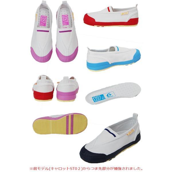上履き ムーンスター キャロット CR ST12 キッズ ジュニア シューズ 上靴|hakimonohiroba|02