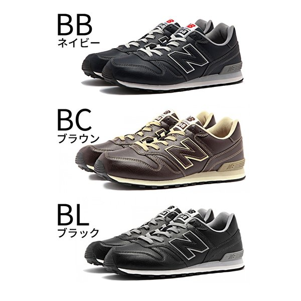 NewBalance メンズスニーカー M368L ニューバランス BB BC BL|hakimonohiroba|03