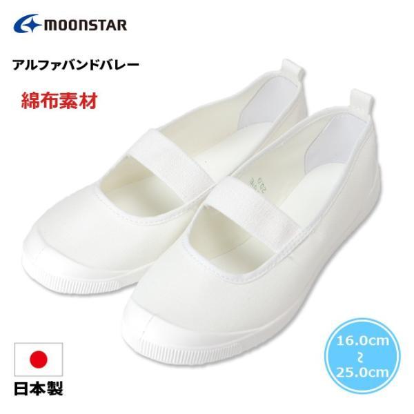 上履き 日本製 布製 バレーシューズ ムーンスター 上靴  hakimonohiroba