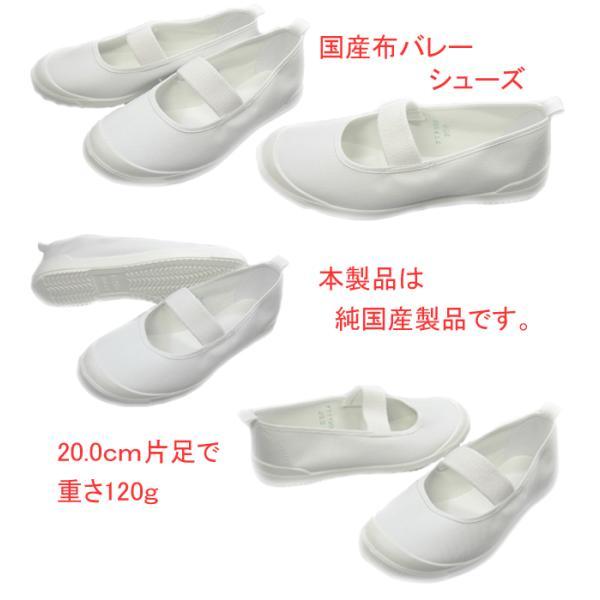 上履き 日本製 布製 バレーシューズ ムーンスター 上靴  hakimonohiroba 02