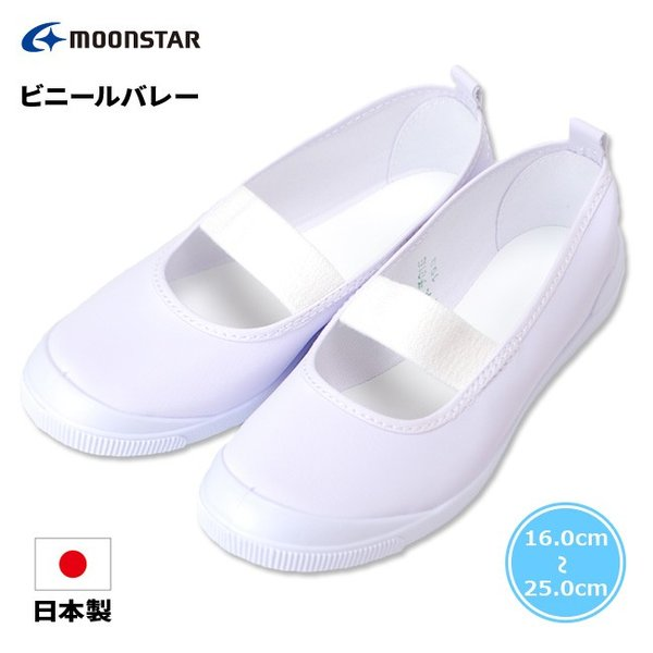 上履き 上靴 ムーンスター 日本製 バレーシューズ ビニールバレー|hakimonohiroba