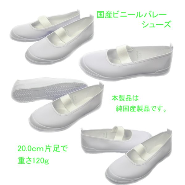 上履き 上靴 ムーンスター 日本製 バレーシューズ ビニールバレー|hakimonohiroba|02