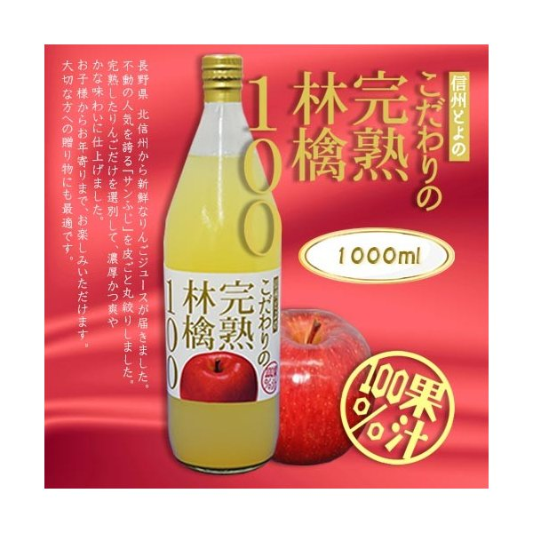 サンふじ  こだわり完熟林檎100 りんご ジュース 1000ml瓶 3本セット 長野県産 りんご サンふじ 果汁100% ギフト お中元 お歳暮