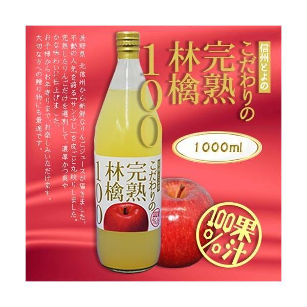 サンふじ  こだわり完熟林檎100 りんご ジュース 1000ml瓶 6本セット 長野県産 りんご サンふじ 果汁100% ギフト お中元 お歳暮
