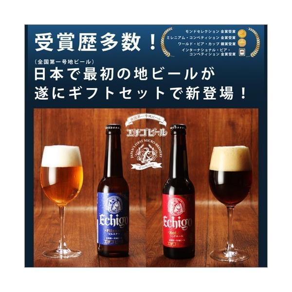 バレンタイン 2019 プレゼント 送料無料 ビール 飲み比べ 地ビール 6本 クラフト 詰め合わせ エチゴビール|hako-bune|02