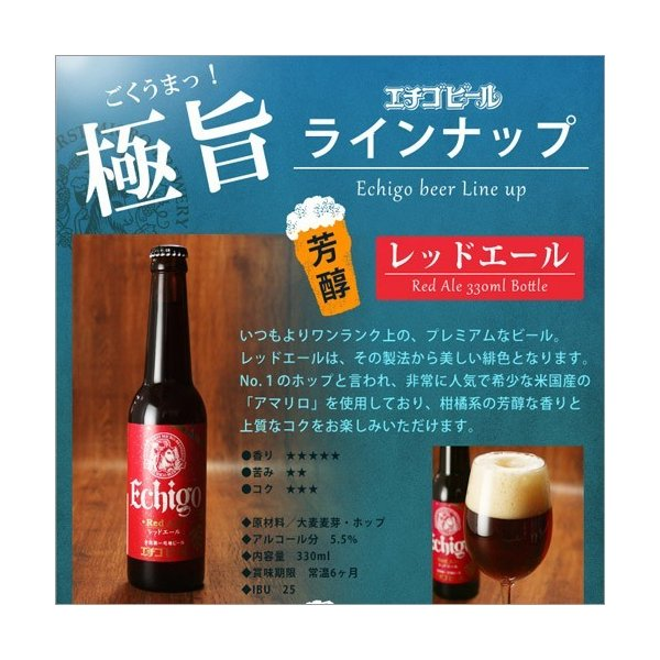 バレンタイン 2019 プレゼント 送料無料 ビール 飲み比べ 地ビール 6本 クラフト 詰め合わせ エチゴビール|hako-bune|06