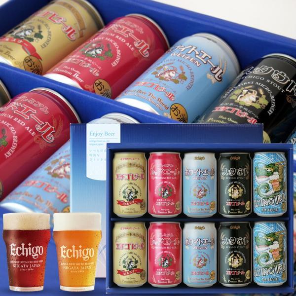 賞味期限 残り2ヶ月の為 特価! 送料無料地ビール 飲み比べセット 5種10缶 クラフト ビール 詰め合わせ エチゴビール|hako-bune