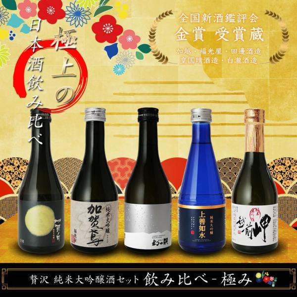 日本酒 純米大吟醸 ギフト 送料無料 純米大吟醸 ミニボトル 飲み比べセット 300ml 5本 上善如水 加賀鳶 酒|hako-bune