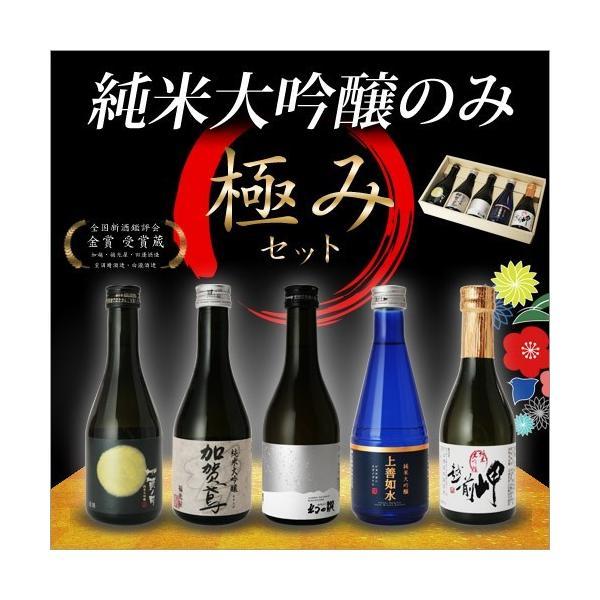 お歳暮 早割 送料無料 純米大吟醸 ミニボトル 飲み比べセット 300ml 5本 上善如水 加賀鳶 酒|hako-bune|02