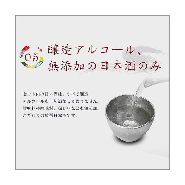日本酒 純米大吟醸 ギフト 送料無料 純米大吟醸 ミニボトル 飲み比べセット 300ml 5本 上善如水 加賀鳶 酒|hako-bune|10