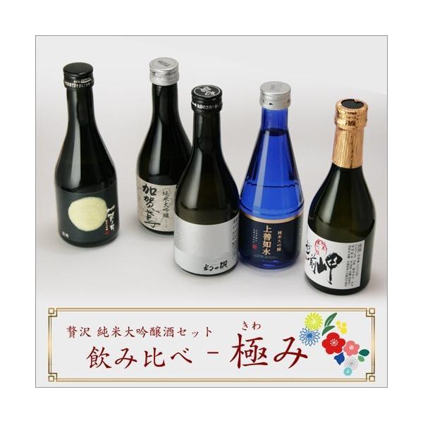 日本酒 純米大吟醸 ギフト 送料無料 純米大吟醸 ミニボトル 飲み比べセット 300ml 5本 上善如水 加賀鳶 酒|hako-bune|11