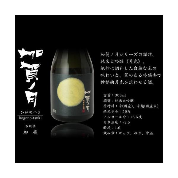 日本酒 純米大吟醸 ギフト 送料無料 純米大吟醸 ミニボトル 飲み比べセット 300ml 5本 上善如水 加賀鳶 酒|hako-bune|12