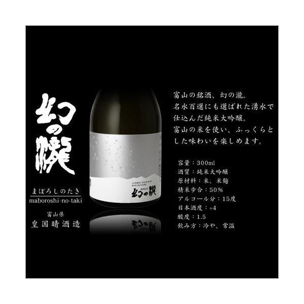 日本酒 純米大吟醸 ギフト 送料無料 純米大吟醸 ミニボトル 飲み比べセット 300ml 5本 上善如水 加賀鳶 酒|hako-bune|14