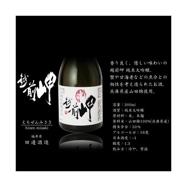 日本酒 純米大吟醸 ギフト 送料無料 純米大吟醸 ミニボトル 飲み比べセット 300ml 5本 上善如水 加賀鳶 酒|hako-bune|16