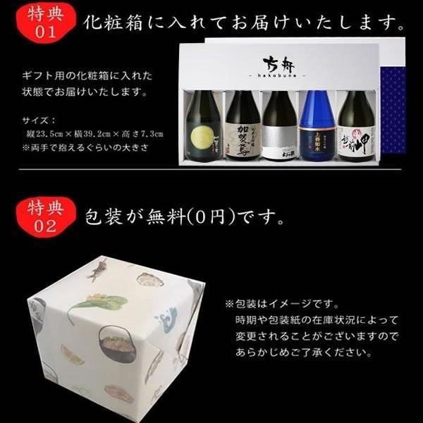 日本酒 純米大吟醸 ギフト 送料無料 純米大吟醸 ミニボトル 飲み比べセット 300ml 5本 上善如水 加賀鳶 酒|hako-bune|17