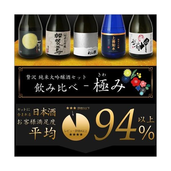 日本酒 純米大吟醸 ギフト 送料無料 純米大吟醸 ミニボトル 飲み比べセット 300ml 5本 上善如水 加賀鳶 酒|hako-bune|02