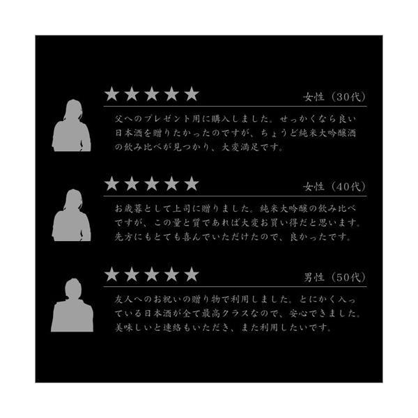 日本酒 純米大吟醸 ギフト 送料無料 純米大吟醸 ミニボトル 飲み比べセット 300ml 5本 上善如水 加賀鳶 酒|hako-bune|03