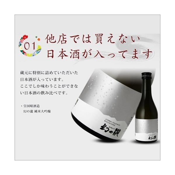 日本酒 純米大吟醸 ギフト 送料無料 純米大吟醸 ミニボトル 飲み比べセット 300ml 5本 上善如水 加賀鳶 酒|hako-bune|06