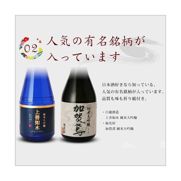 日本酒 純米大吟醸 ギフト 送料無料 純米大吟醸 ミニボトル 飲み比べセット 300ml 5本 上善如水 加賀鳶 酒|hako-bune|07