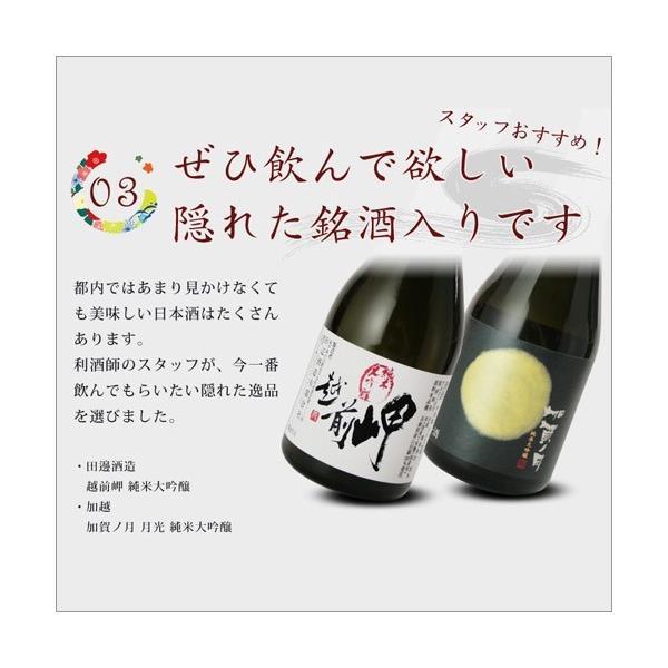日本酒 純米大吟醸 ギフト 送料無料 純米大吟醸 ミニボトル 飲み比べセット 300ml 5本 上善如水 加賀鳶 酒|hako-bune|08