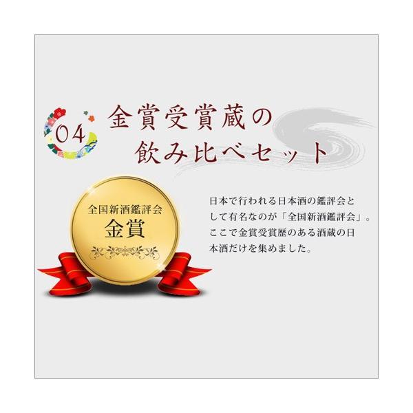 日本酒 純米大吟醸 ギフト 送料無料 純米大吟醸 ミニボトル 飲み比べセット 300ml 5本 上善如水 加賀鳶 酒|hako-bune|09