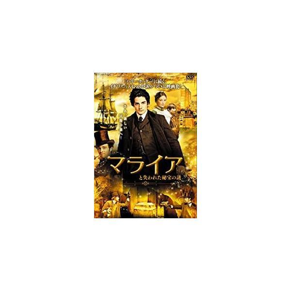 マライアと失われた秘宝の謎 [DVD]|hakobune1116