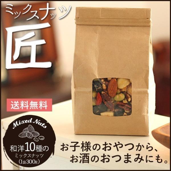 ミックスナッツ ココナッツ以外無塩 無添加 300g おつまみ おやつ お土産に|hakobunet
